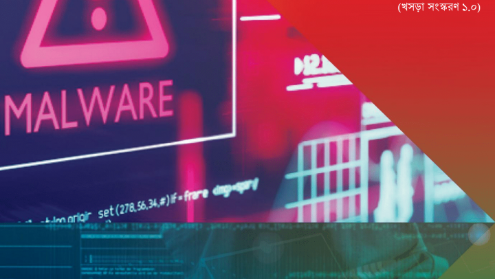 Ransomware Prevention & First Response Guideline